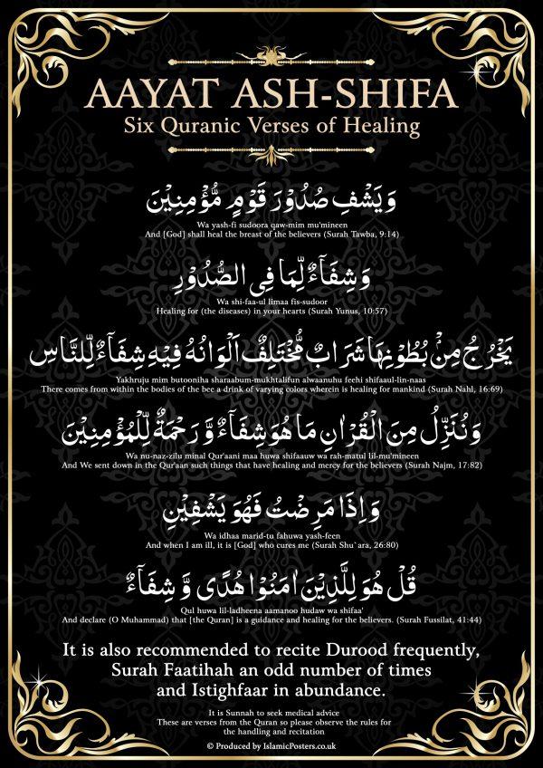 Aayat ash Shifa Six Quranic Verses of Healing by Islamic Posters