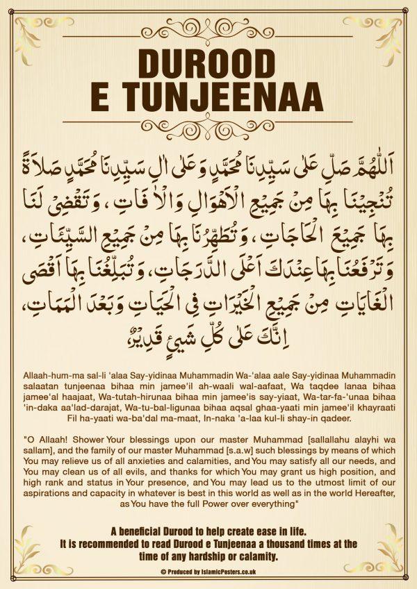 Islamic-Education-2-0-Durood-e-Tunjeenaa-by-Islamic-Posters.jpg