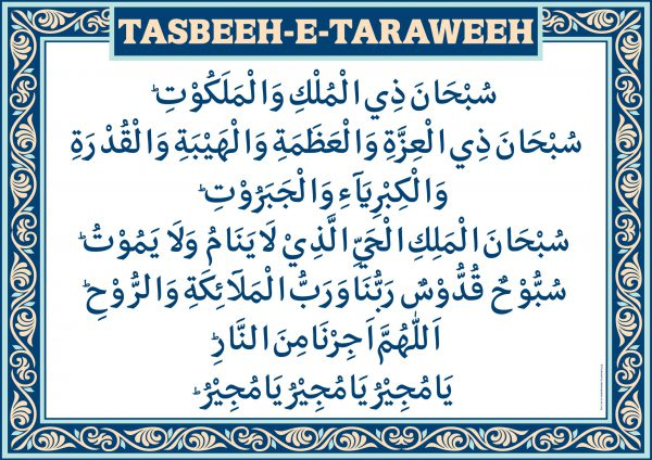 Masjid 12 - 00 Taraweeh Duaa Poster by Islamic Posters