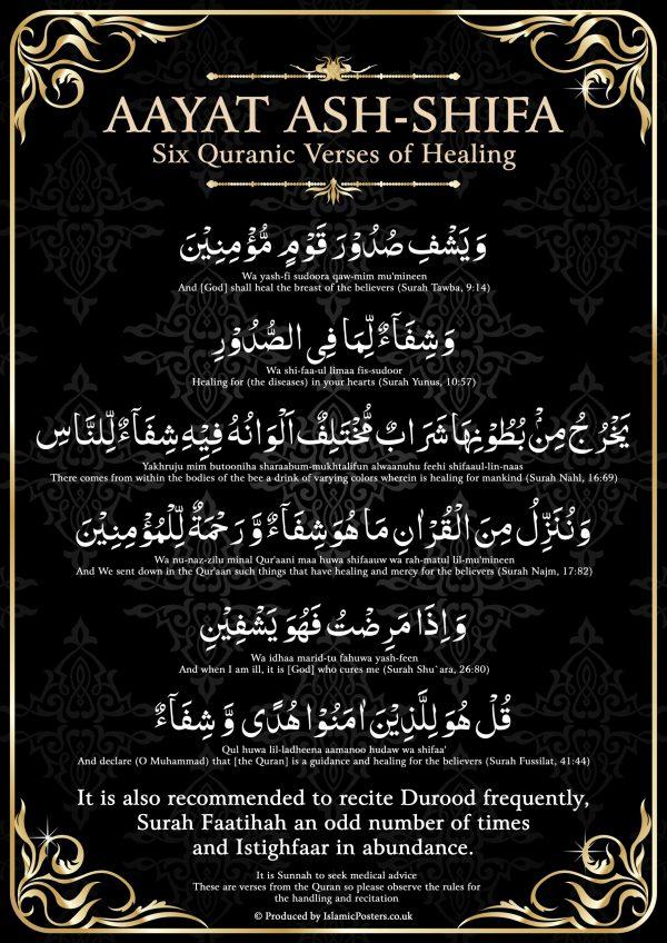 Masjid 6 - 00 Aayat ash Shifa Six Quranic Verses of Healing by Islamic Posters
